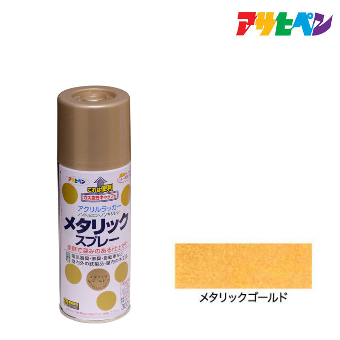 スプレー塗料 アサヒペン メタリックスプレー 300ml ゴールド 希望者のみラッピング無料 金 日本産