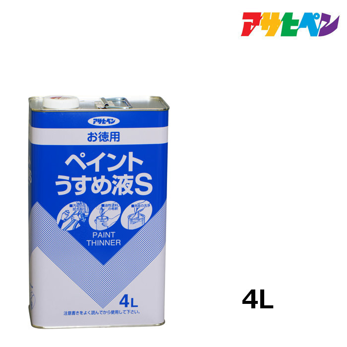 うすめ液 アサヒペン お徳用ペイントうすめ液S 油性塗料の希釈や汚れのふき取りに [宅送] 4L 年間定番