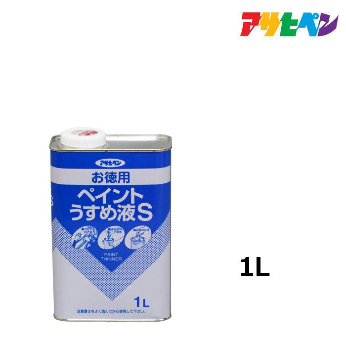 うすめ液 アサヒペン スーパーセール期間限定 お徳用ペイントうすめ液S 油性塗料の希釈や汚れのふき取りに 最安値に挑戦 1L