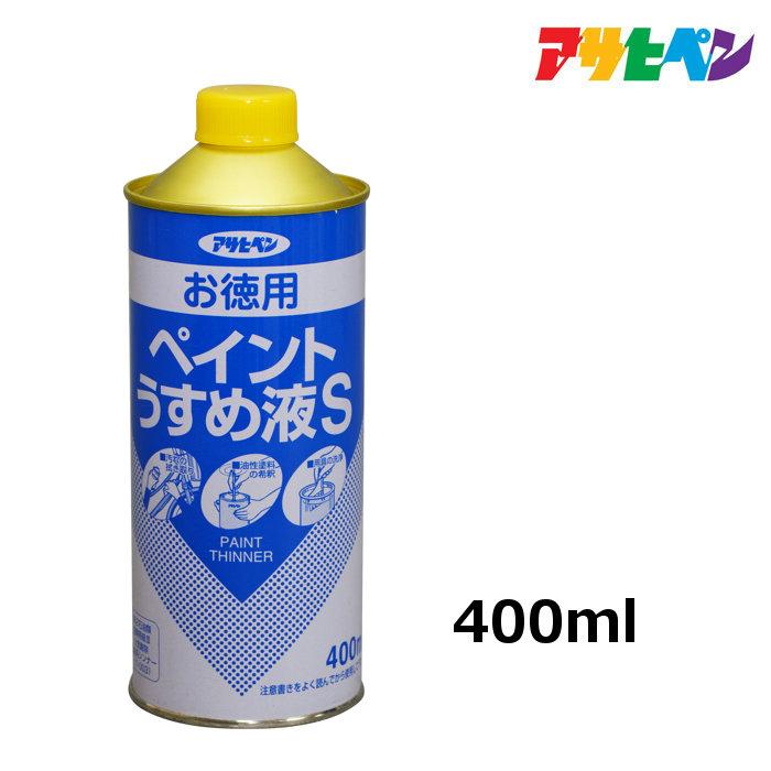 うすめ液 アサヒペン お徳用ペイントうすめ液S 価格 400ml 油性塗料の希釈や汚れのふき取りに 初売り
