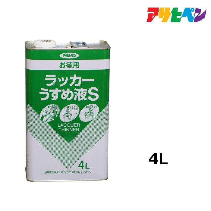 チープ うすめ液 アサヒペン お徳用ラッカーうすめ液S 格安激安 4L ラッカーや酒精塗料の希釈や汚れのふき取りに