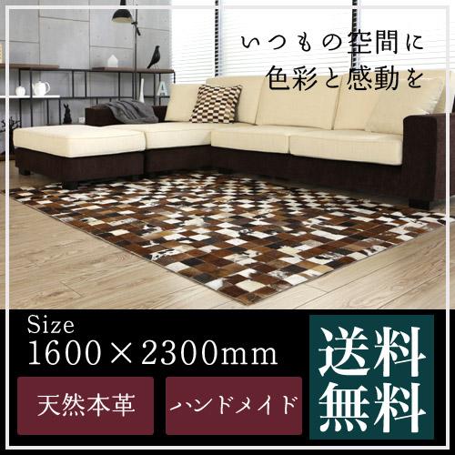 牛革ラグ 送料無料 スモールブロック 1600×2300mm ラグマット