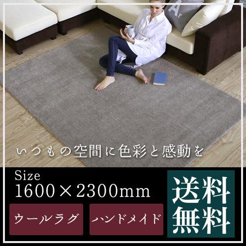 インドラグ 送料無料 1600×2300mm ラグマット
