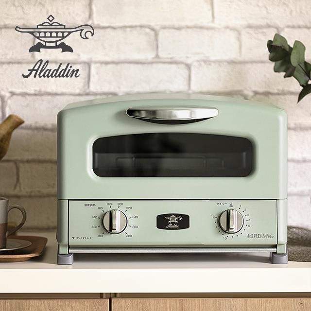 Aladdin アラジン トースター 4枚焼き グリーン おしゃれ 送料無料 オーブントースター グラファイトトースター グリル&トースター 遠赤グラファイト グリルパン 小型 コンパクト 一人暮らし レトロ