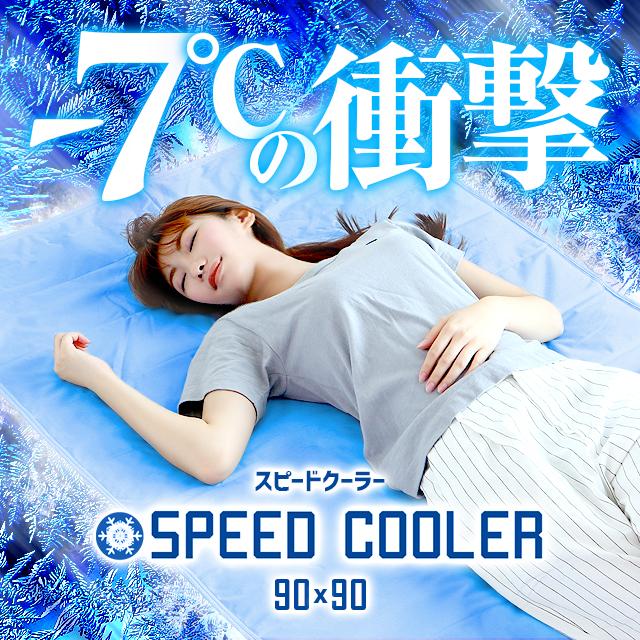 熱帯夜を乗り切る!体を冷やして快眠できる、おすすめアイテムを教えて