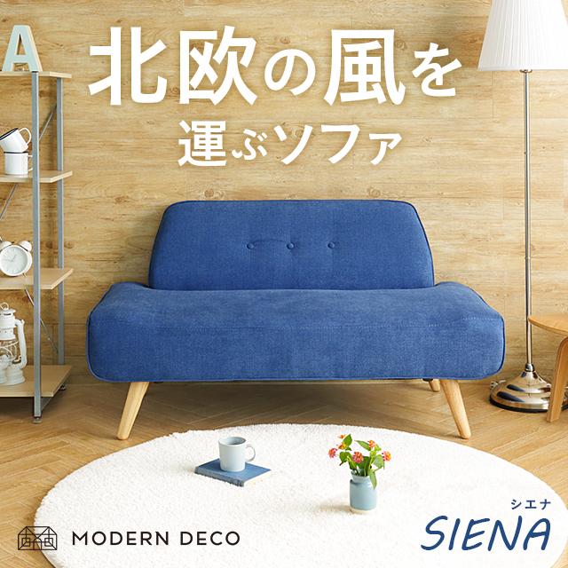 ソファ ソファー 2人掛け 北欧 ソファ カフェ風ソファー 布 二人掛け 肘付き 2P おしゃれ 高品質 デザイナーズ カフェスタイル モダンリビング シンプル sofa SIENA