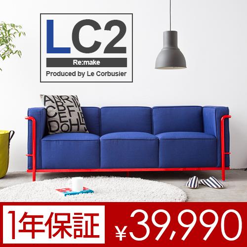 ソファ ソファー コルビジェ lc2 送料無料 北欧 12色の豊富なカラーバリエーション LC2 コルビジェ3P デザイナーズ モダン モダンリビング 3人掛け リプロダクト