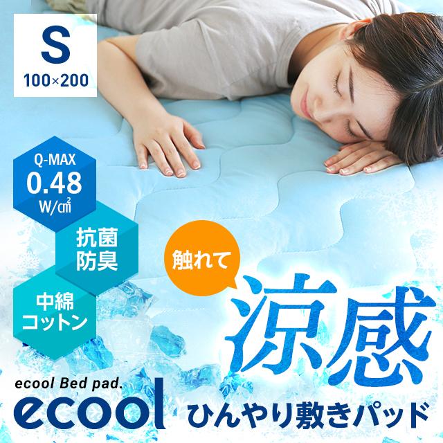 ecool ひんやり敷きパッド S