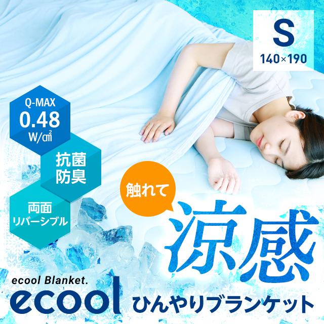 ecool ひんやりブランケット S