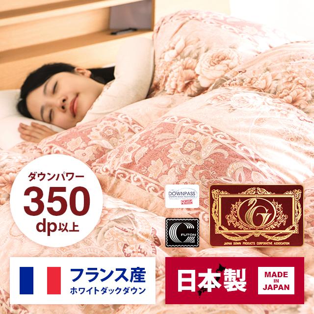掛け布団 送料無料 日本製 羽毛布団 ダブル フランス産 ホワイトダックダウン ピーチスキン ゴールドラベル