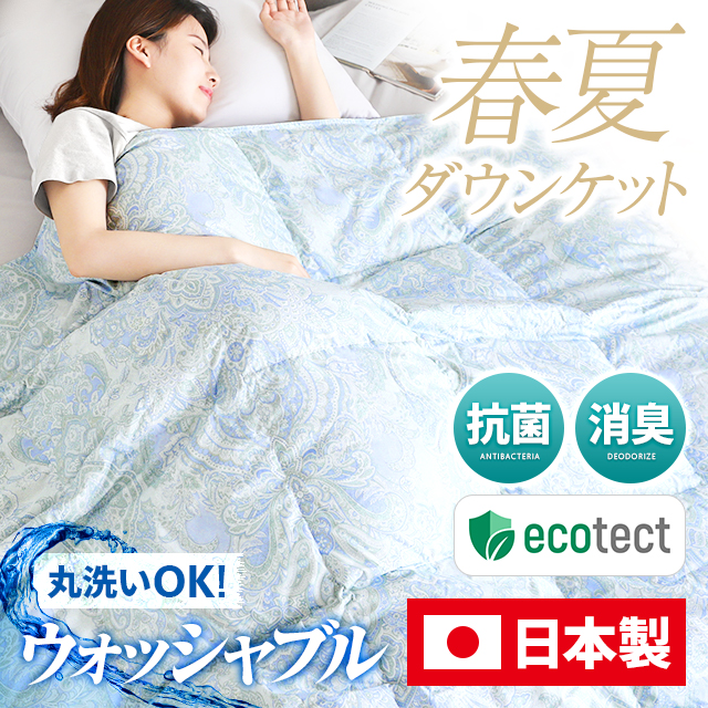 日本製ダウンケット アップサイクルダウン 50%
