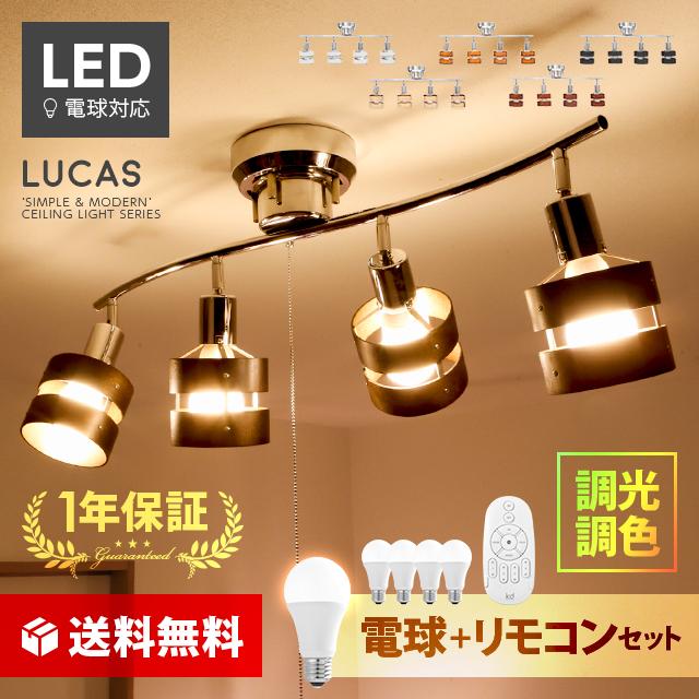 照明 ライト おしゃれ リモコン led led電球 調光 調色 ダイニング用 食卓用 リビング用 居間用 照明器具 シーリングライト ペンダントライト スポットライト 4灯 6畳 8畳 リビング キッチン 北欧 カフェ風 led照明