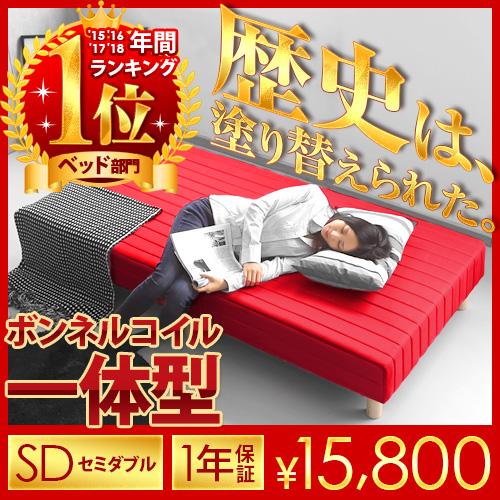 ベッド セミダブルベッド 脚付きマットレスベッド 送料無料 一体型 体圧分散 ボンネルコイル