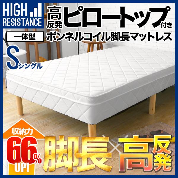 ベッド 脚付きマットレスベッド 送料無料 bed 高反発ベッド ピロートップ 脚長ベッド ボンネルコイル 一体型 シングル シングルベッド 足つきマットレス 脚付マットレス 脚付ベッド