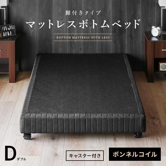 ボトムベッド ダブル 送料無料 脚付きマットレスベッド 脚付マットレス 足つきマットレス マットレスベッド ベッド ベッドフレーム ダブルベッド ダブルサイズ ボンネルコイル おしゃれ