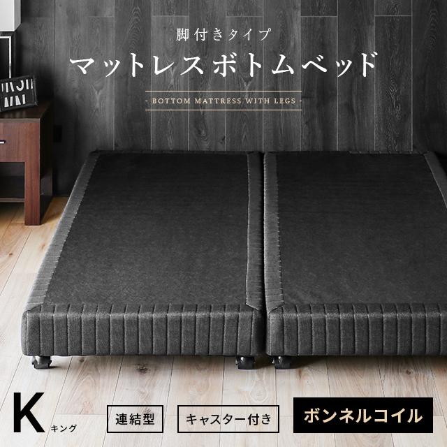 ボトムベッド キング 送料無料 脚付きマットレスベッド 脚付マットレス 足つきマットレス マットレスベッド ベッド ベッドフレーム キングベッド キングサイズ ボンネルコイル おしゃれ