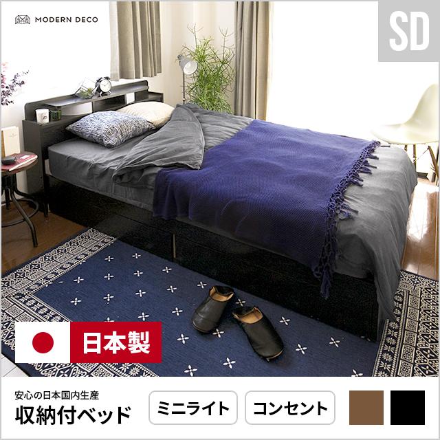 ベッド ベッドフレーム セミダブル 送料無料 セミダブルベッド 収納ベッド 収納付きベッド 引き出し 国産 日本製 木製 宮付き 宮棚 ヘッドボード コンセント ライト 照明 おしゃれ 北欧