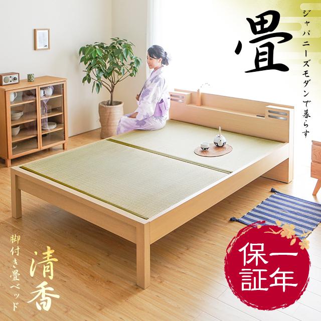 畳ベッド たたみベッド シングル セミダブル ダブル ベッド ベッドフレーム ベッド下収納 脚 脚付き ヘッドボード 宮付き 畳 い草 清香