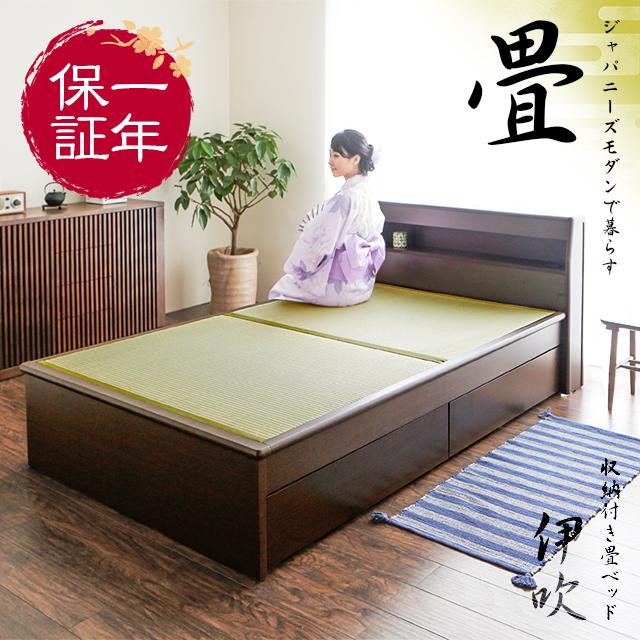 畳ベッド たたみベッド シングル セミダブル ダブル 収納 ベッド ベッドフレーム 引き出し 収納付き ヘッドボード 宮付き ロースタイル フロアベッド ローベッド 畳 い草 伊吹