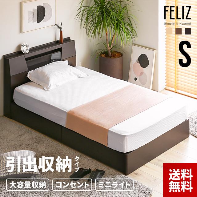 ベッド ベッドフレーム 送料無料 シングル 収納ベッド 収納 収納付きベッド 収納付き 引き出し すのこ 木製 宮付き 宮棚 ヘッドボード コンセント付き ライト 照明 おしゃれ 北欧 ベット ベットフレーム シングルベッド