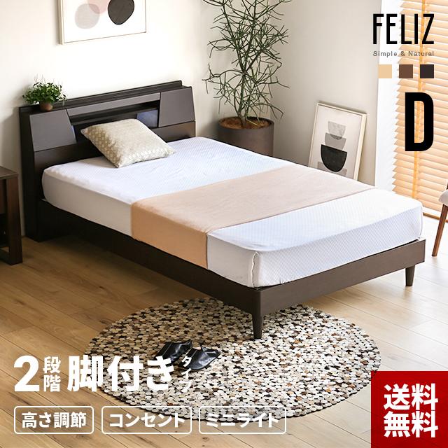 ベッド ベッドフレーム 送料無料 ダブル 脚付きベッド 脚付き 高さ調整 高さ調節 収納付きベッド すのこ 木製 宮付き 宮棚 ヘッドボード コンセント付き ライト 照明 おしゃれ 北欧 ベット ベットフレーム ダブルベッド