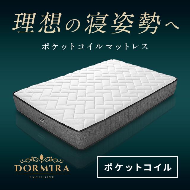 DORMIRA(厚型)