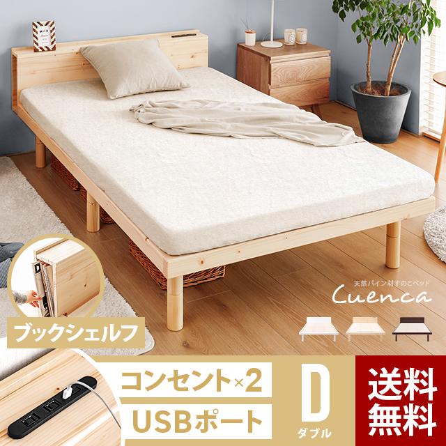 ベッド すのこベッド ダブル USBポート付き 宮付き 宮棚 ヘッドボード コンセント付き 収納ベッド 収納付きベッド ベッドフレーム ダブルベッド 木製ベッド 脚付きベッド 高さ調整 高さ調節 おしゃれ 北欧 送料無料