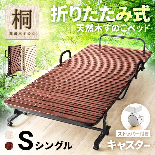 折りたたみベッド すのこベッド シングル 送料無料 折り畳みベッド 折りたたみすのこベッド 折り畳みすのこベッド 折りたたみ式ベッド 折り畳み式ベッド 簡易ベッド 木製ベッド ベッド ベッドフレーム シングルベッド