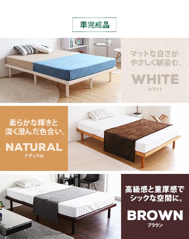 ベッド すのこベッド シングル  マットレス付き マットレスセット ベッドフレーム シングルベッド スノコベッド 木製ベッド 天然木 パイン材 無垢材 脚付きベッド 高さ調整 高さ調節 おしゃれ 北欧