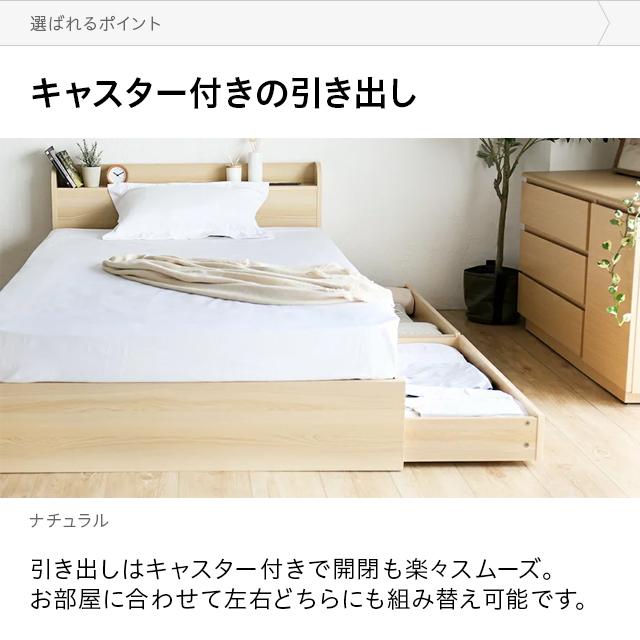 ベッド マットレス付き セミダブル コンセント付き USBポート付き 収納付き 引き出し付き ヘッドボード 宮棚 宮付き ベッドフレーム フロアベッド ローベッド ロータイプ 収納ベッド 木製ベッド 北欧