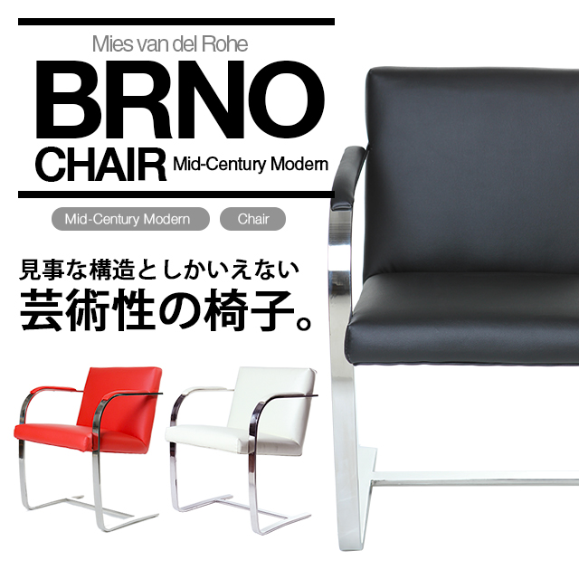ブルーノチェア 送料無料 北欧 ミース・ファン・デル・ローエ モダン モダンリビング ナチュラル シンプル デザイナーズ シンプル チェア 椅子