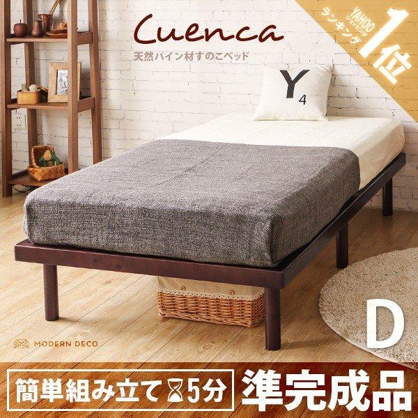ベッド すのこ すのこベッド 準完成品 送料無料 ダブル ベッドフレーム ダブルベッド 脚付きベッド 高さ調整 高さ調節 木製ベッド 天然木 無垢材 おしゃれ 北欧