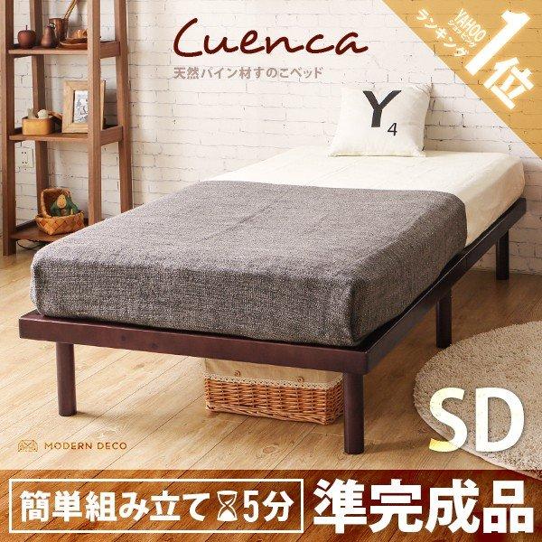 ベッド すのこ すのこベッド 準完成品 送料無料 セミダブル ベッドフレーム セミダブルベッド 脚付きベッド 高さ調整 高さ調節 木製ベッド 天然木 無垢材 おしゃれ 北欧