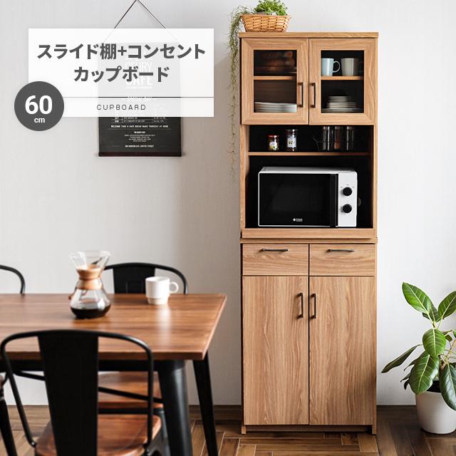 レンジ台 レンジ棚 レンジラック 食器棚 北欧 キッチン収納 スライド棚 付き 幅 60 高さ 180 収納 棚 ラック ガラス扉 おしゃれ