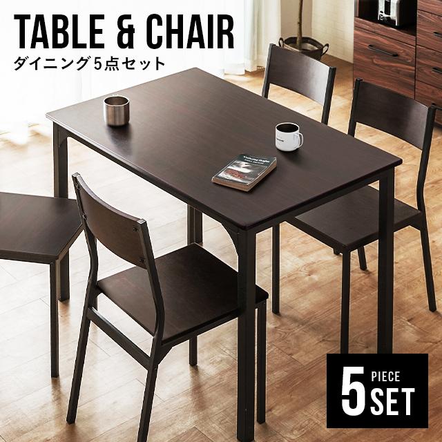ダイニングテーブルセット 4人掛け 送料無料 5点セット ダイニングテーブル 食卓テーブル ダイニングセット テーブルセット ダイニングチェア 椅子 4脚セット おしゃれ 北欧 モダン コンパクト