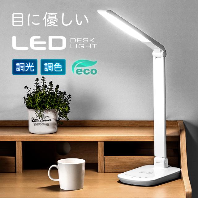 調光・調色 LEDデスクライト