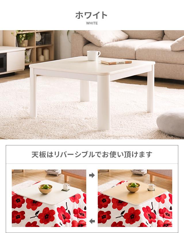 こたつ テーブル おしゃれ 正方形 70cm こたつテーブル コタツテーブル 家具調こたつ リビングこたつ こたつ布団 こたつ掛け布団 こたつ掛布団 こたつふとん かわいい 北欧 一人用 一人暮らし