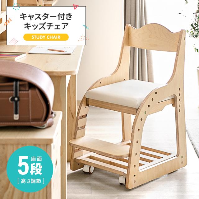 学習椅子 学習チェア 木製 高さ調節 おすすめ 子供用チェア 子供用 椅子 子供イス リビング学習 背筋矯正 学習イス キッズチェア 学習いす 時間指定不可 ダイニングチェア セール特別価格 無垢材 子供いす