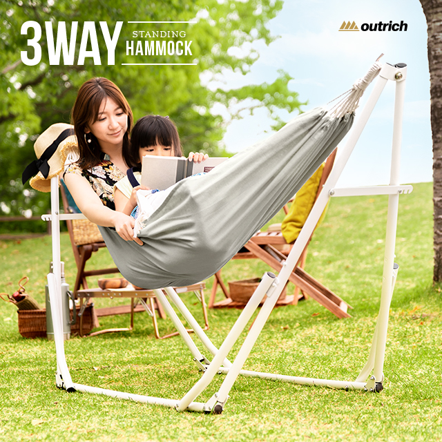 outrich 3WAYスタンドハンモック