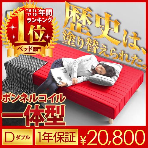 ベッド ダブルベッド 脚付きマットレスベッド 送料無料 一体型 体圧分散 ボンネルコイル ポケットコイル シングル使いも