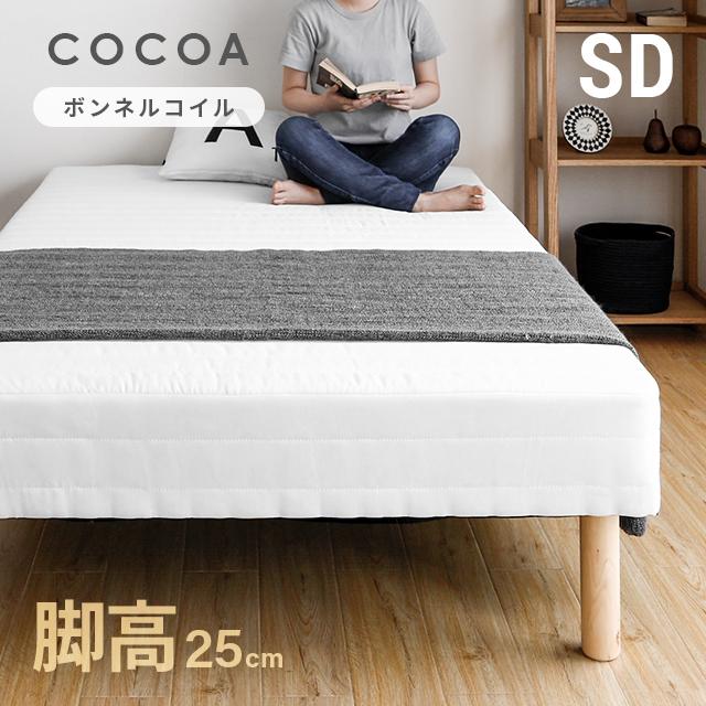 ベッド 脚付きマットレスベッド 送料無料 bed セミダブルベッド 脚長バージョン 一体型 cocoa ボンネルコイル仕様 ベット 足つきマットレス 脚付マットレス 脚付ベッド 脚付マット