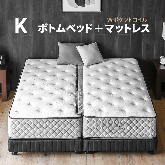 ボトムベッド + ポケットコイルマットレス付き キングサイズ 送料無料 ベッドマットレスセット 脚付きマットレスベッド ベッド ベッドフレーム キングベッド 連結ベッド ボンネルコイル おしゃれ