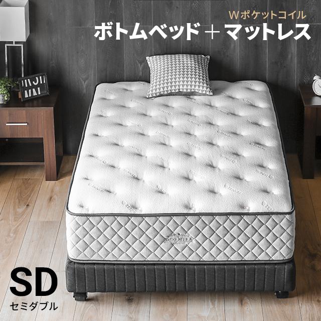 ボトムベッド + ポケットコイルマットレス付き セミダブル 送料無料 ベッドマットレスセット 脚付きマットレスベッド ベッド ベッドフレーム セミダブルベッド ボンネルコイル おしゃれ