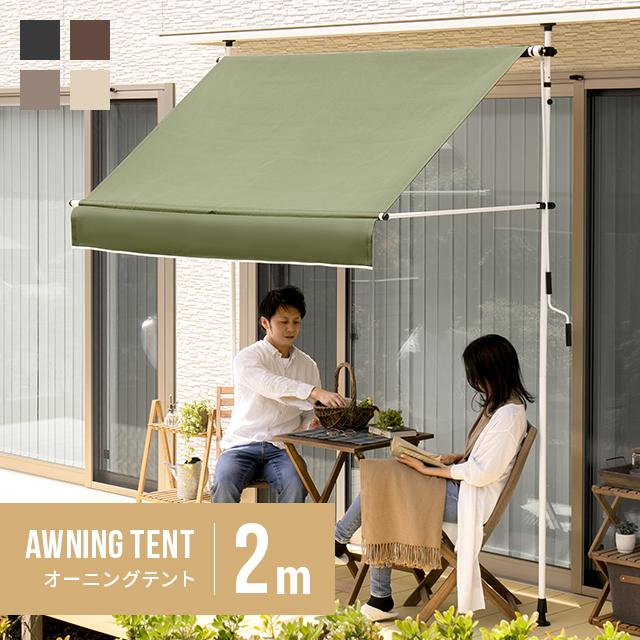 オーニング スクリーン UPF50+ つっぱり 日除け 雨よけ テント オーニングテント サンシェード UVカット率95%以上 200x90x315cm コンパクト収納 フラット目隠し対応 日よけ シェード 2m 高さ 角度 調節 撥水 紫外線 UVカット オーニング スクリーン UPF50+ つっぱり 日除け 雨よけ テント オーニングテント