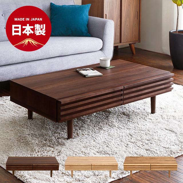 テーブル 送料無料 北欧 センターテーブル ローテーブル リビングテーブル 日本製 収納 引き出し ロー モダン シンプル ナチュラル ルーバー調 格子 天板 木製 木目 板 角 一人暮らし リビング
