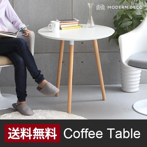 コーヒーテーブル ダイニングテーブル 送料無料 北欧 ミッドセンチュリー センターテーブル デザイナーズ モダン リビング