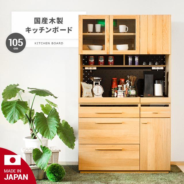 食器棚 完成品 幅105cm 高さ180cm 送料無料 キッチンボード キッチン収納棚 キッチンキャビネット レンジ台 レンジボード 国産 日本製 収納 木製 おしゃれ 北欧 一人暮らし