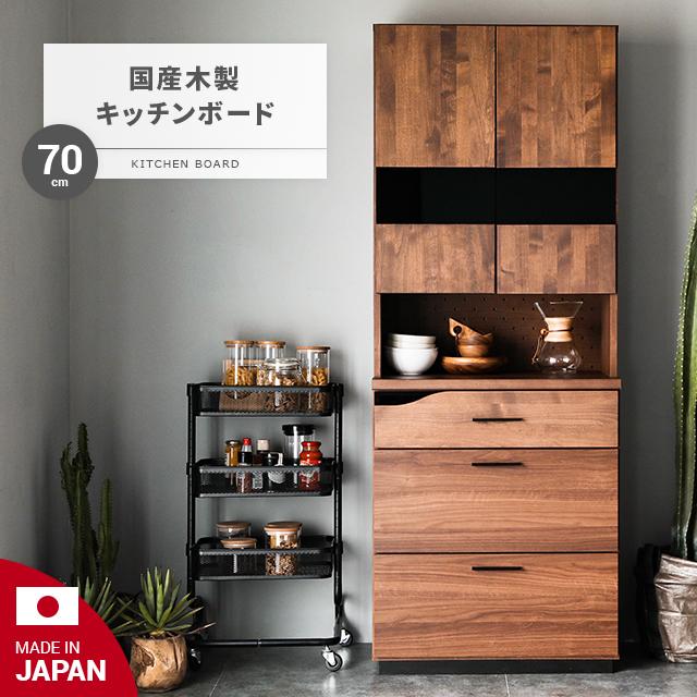 食器棚 完成品 幅70cm 高さ185cm 送料無料 キッチンボード キッチン収納棚 キッチンキャビネット レンジ台 レンジボード 国産 日本製 収納 木製 おしゃれ 北欧 一人暮らし