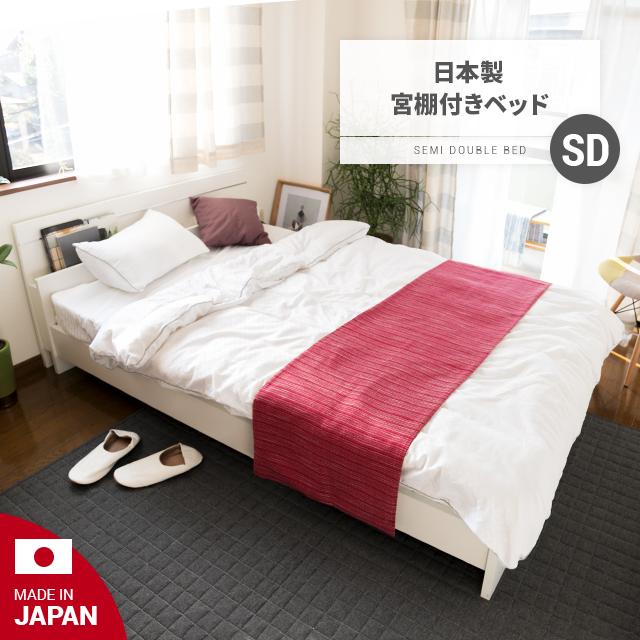 ベッド ベッドフレーム セミダブル 送料無料 セミダブルベッド 連結ベッド ファミリーベッド 家族ベッド 収納付きベッド 国産 日本製 木製 宮付き 宮棚 ヘッドボード ライト 照明 おしゃれ 北欧