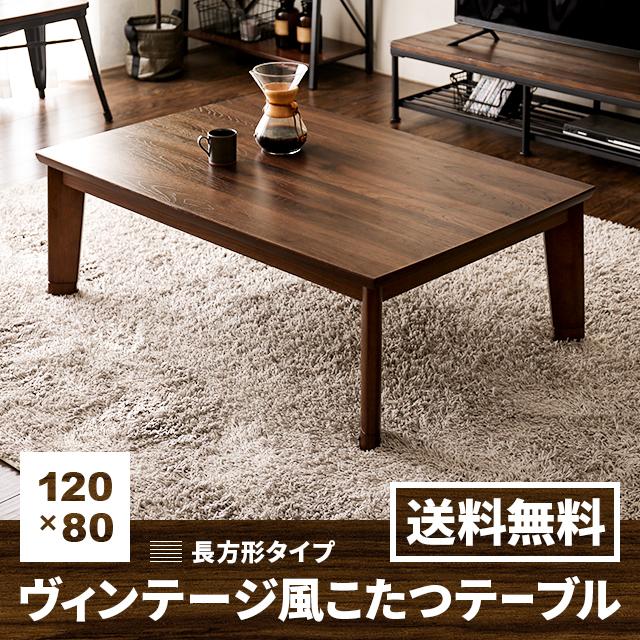 ヴィンテージ風 こたつテーブル 長方形 120×80cm おしゃれ 送料無料 センターテーブル ローテーブル リビングテーブル コーヒーテーブル コタツテーブル 家具調こたつ リビングこたつ 一人用 一人暮らし